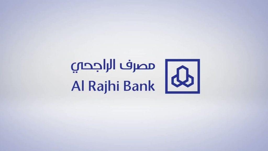 الهاتف المصرفي لبنك الراجحي والخدمات المصرفية عبر الهاتف المصرفي الراجحي زيادة