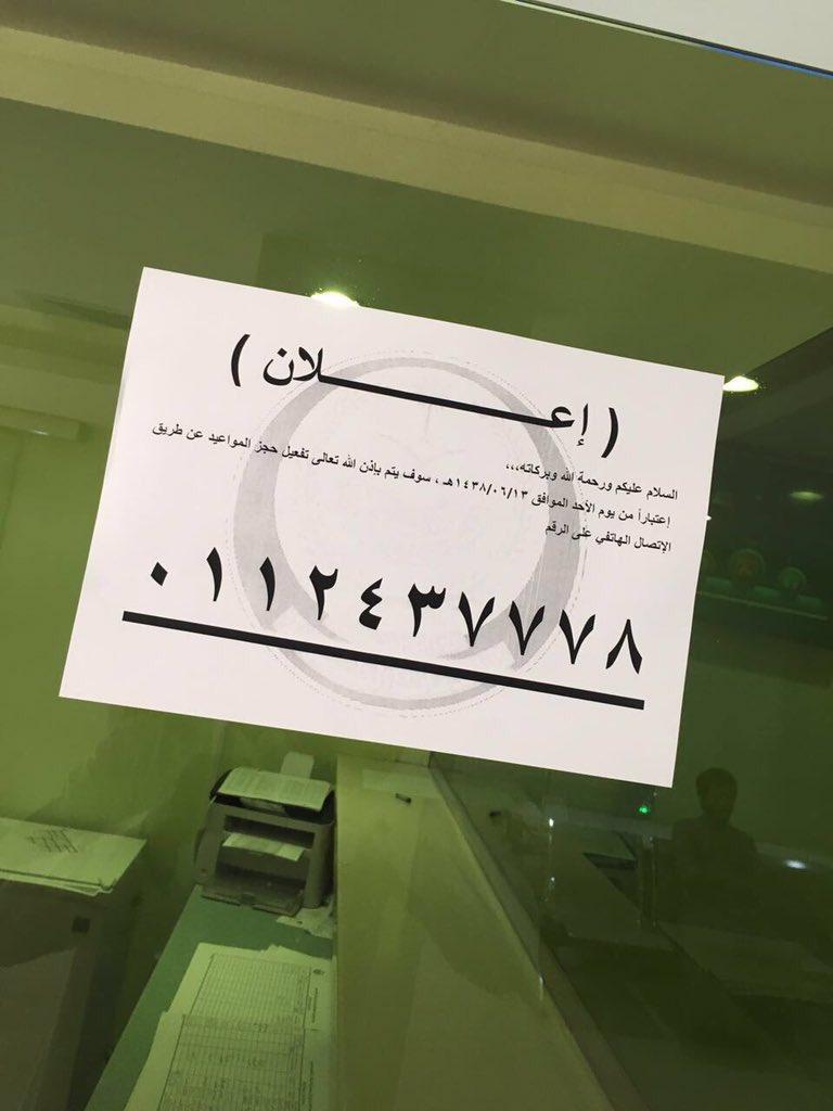 حجز موعد مستشفى المصانع وكيف يتم إلغاء موعد حجز بمستشفى المصانع زيادة