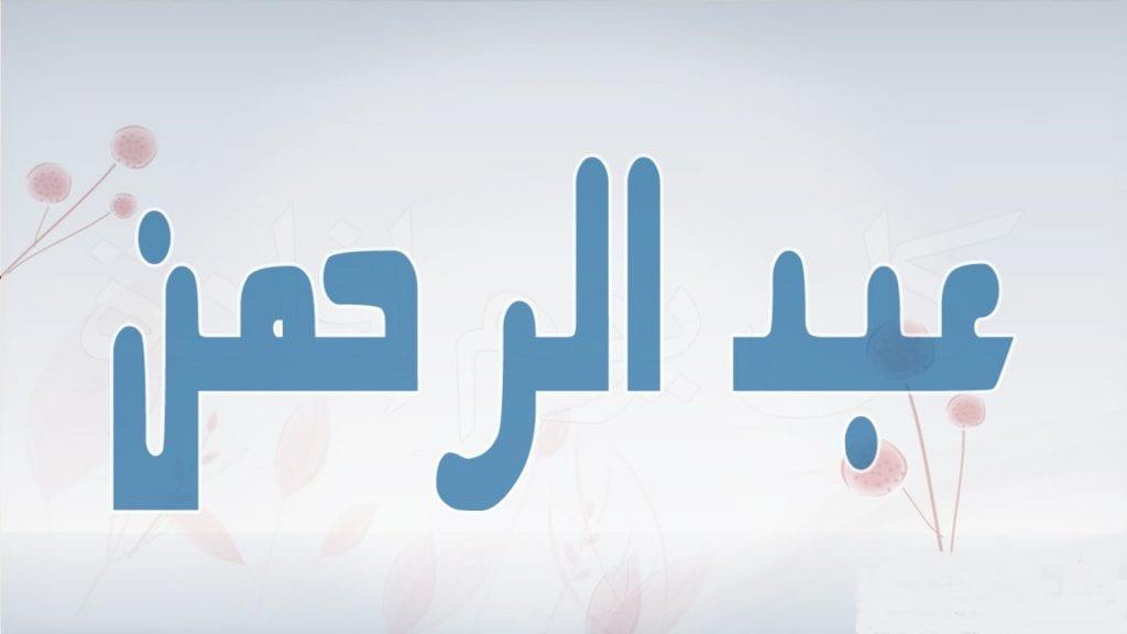دلع اسم عبد الرحمن وما معنى اسم عبد الرحمن وأصله زيادة