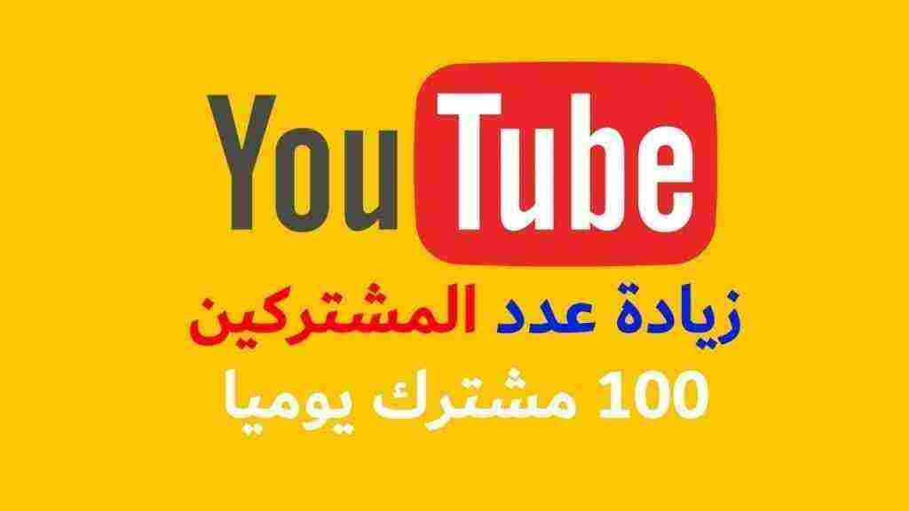 زيادة عدد مشتركين قناة اليوتيوب 1000 مشترك يوميا بأكثر من طريقة فعالة زيادة