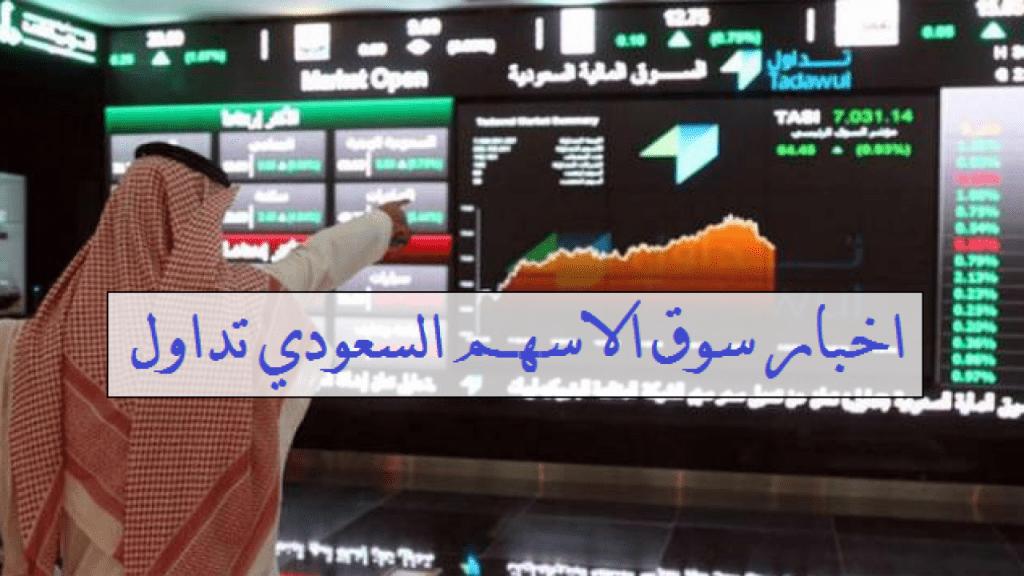 متى يفتح سوق الاسهم السعودي متى يغلق