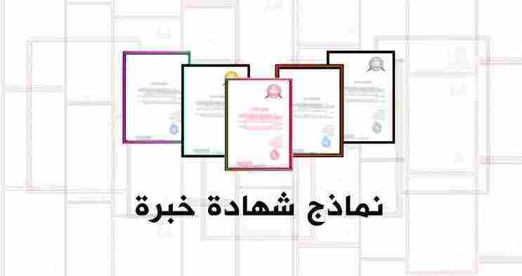 نموذج شهادة خبرة جاهزة للطباعة في مجالات متنوعة زيادة