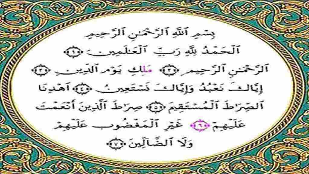 هل يجوز قراءة الفاتحة على الميت وكيفية الصلاة على الميت زيادة
