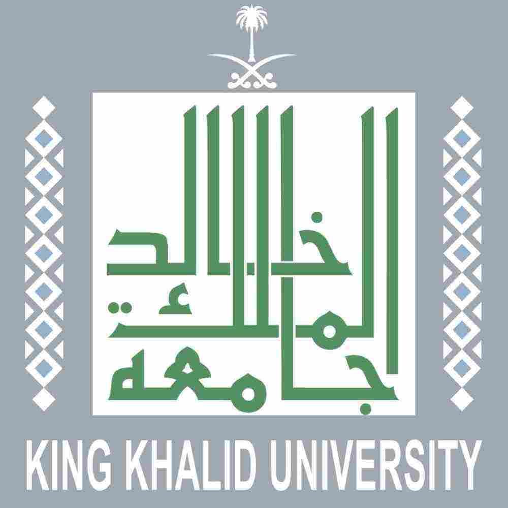 دليل تخصصات جامعة الملك خالد وأهداف جامعة الملك خالد زيادة