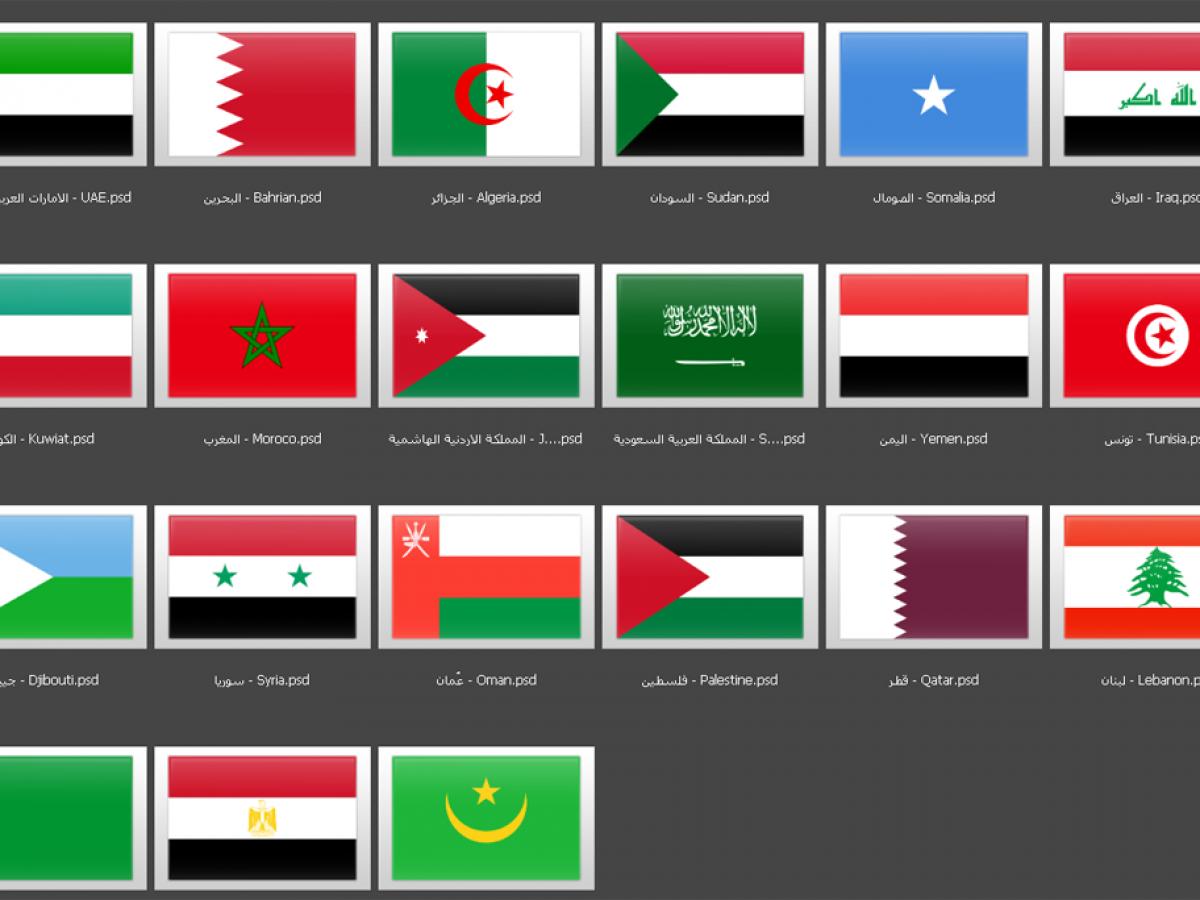 اعلام الدول العربية واسمائها بالصور زيادة