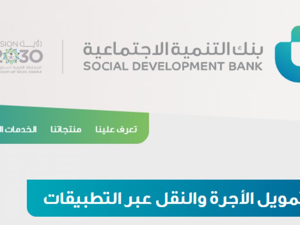 شروط بنك التنمية الاجتماعية للمشاريع وإجراءات الحصول على قرض الأسرة من بنك التنمية الاجتماعية زيادة