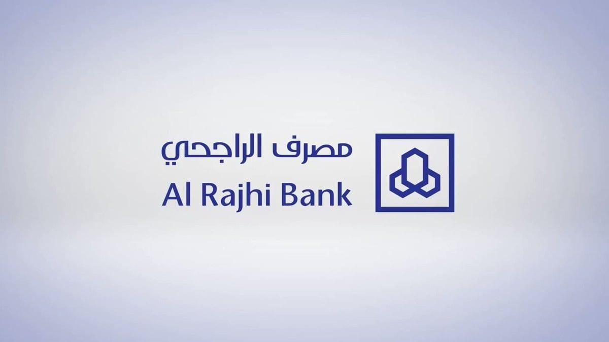 الهاتف التسويقي لبنك الراجحي وأهم مزايا التواصل الهاتفي مع بنك الراجحي زيادة