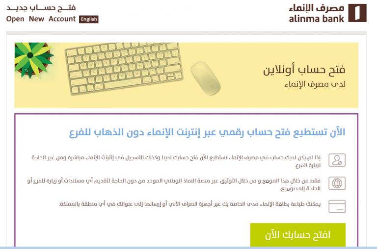 طريقة التسجيل في إنترنت الإنماء وطريقة فتح حساب في مصرف الإنماء زيادة