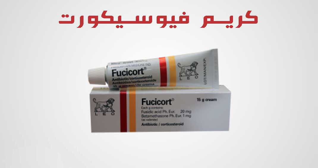 مرهم فيوسيكورت لعلاج الحبوب والحكة الشديدة دواعي الاستعمال والجرعة وموانع الاستعمال زيادة