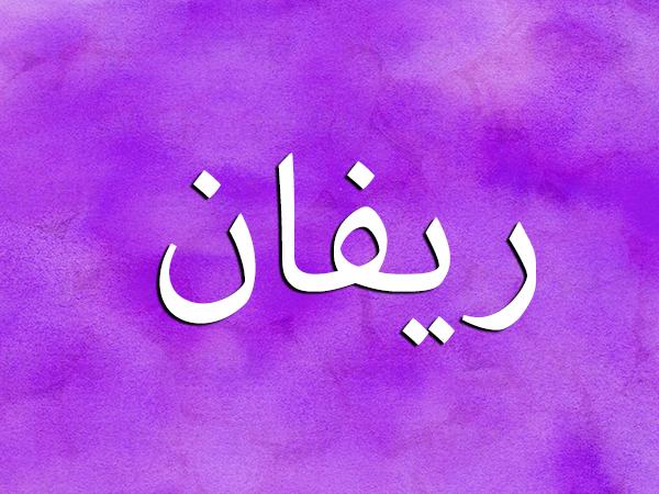 ما معنى اسم ريفان في المعجم وعلم النفس وأصلها وصفاتها وحكم تسميتها في الإسلام زيادة