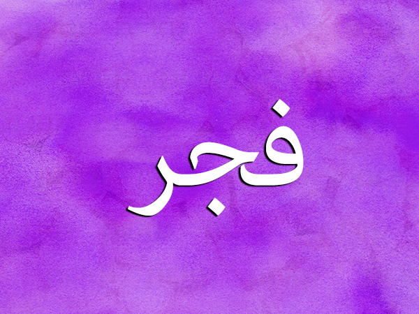 معنى اسم فجر في القرآن الكريم وعلم النفس زيادة