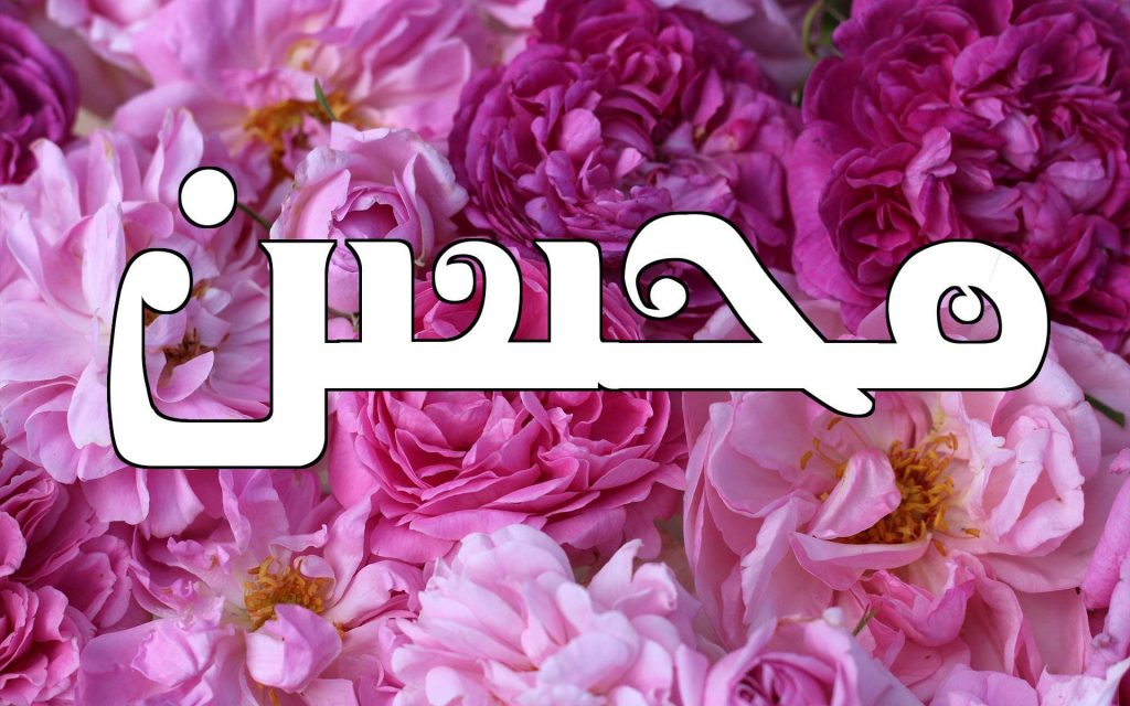 معنى اسم محسن وصفاته وحكم تسميته في الإسلام زيادة
