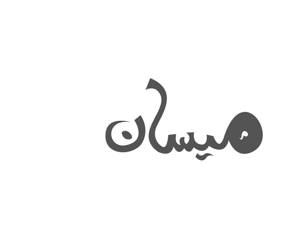 معنى اسم ميسان في اللغة العربية والمعجم وفي الأحلام وحكم تسميته زيادة