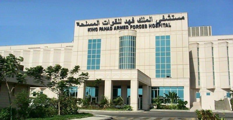 مواعيد المستشفى العسكري بالرياض والتطبيق الإلكتروني لمستشفى العسكري بالرياض زيادة