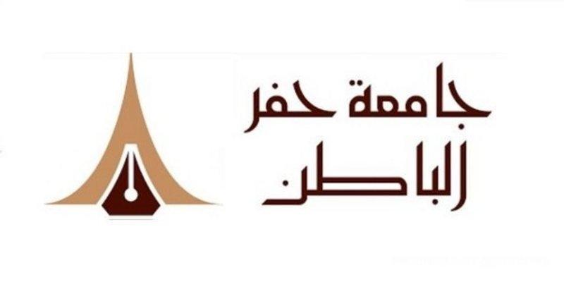 شعار جامعة حفر الباطن وأهم كلياتها وطرق التواصل مع جامعة حفر الباطن زيادة