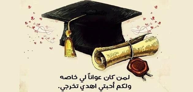 عبارات عن فرحة التخرج بالصور وعبارات من الأم لابنها في يوم تخرجه زيادة
