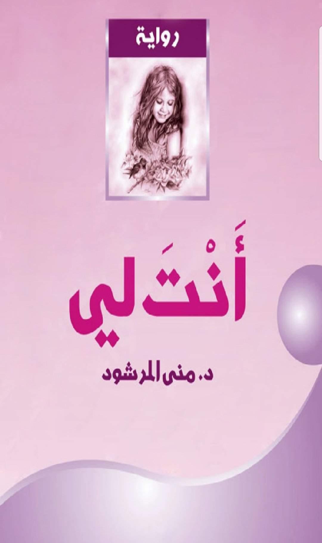 روايات رومانسية كوميدية أشهر 13 رواية رومانسة كوميدية في العالم العربي زيادة