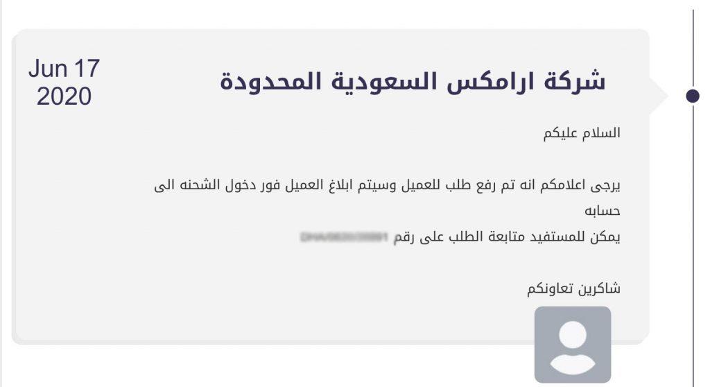 تقديم شكوى على ارامكس وكيف يمكنك تقديم شكوى على شركة ارامكس السعودية زيادة