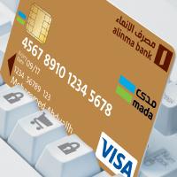 فيزا مسبقة الدفع الانماء وكيفية إنشاء حساب في بنك الإنماء إلكترونيا زيادة