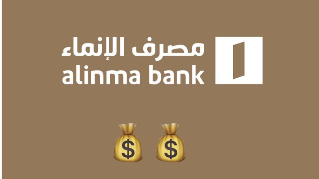 رسوم التحويل من بنك الانماء وطريقة تحديث الهوية في بنك الإنماء عن طريق البرنامج دون الرجوع للبنك زيادة