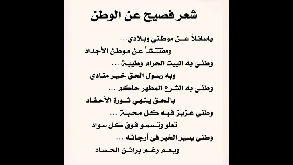 شعر عن الوطن بالعاميه واجمل ابيات شعر عن الوطن موقع محتويات