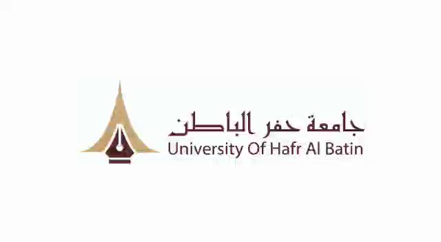 شعار جامعة حفر الباطن وأهم كلياتها وطرق التواصل مع جامعة حفر الباطن