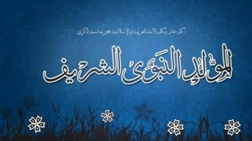 معايدات المولد النبوي الشريف مميزة وصور للاحتفال بذكرى المولد النبوي زيادة