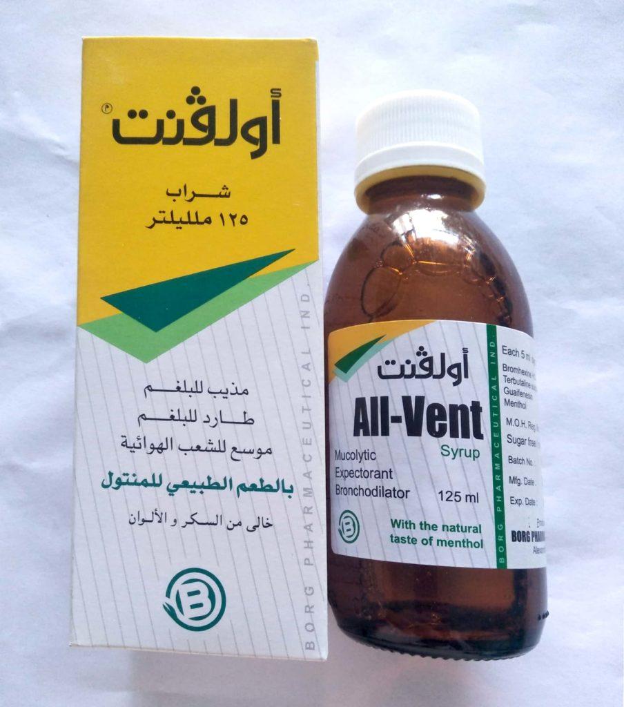 علاج البلغم للكبار مجرب وأفضل 3 أدوية لعلاج البلغم افضل اجابة
