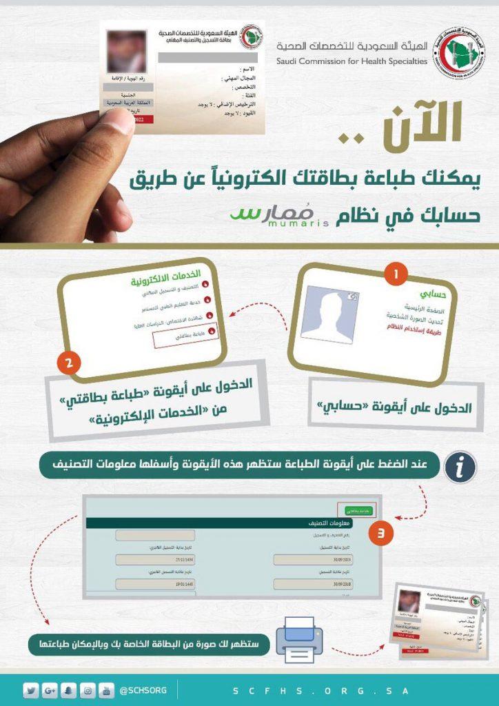 طباعة بطاقة الهيئة السعودية للتخصصات الصحية عبر ممارس بلس زيادة