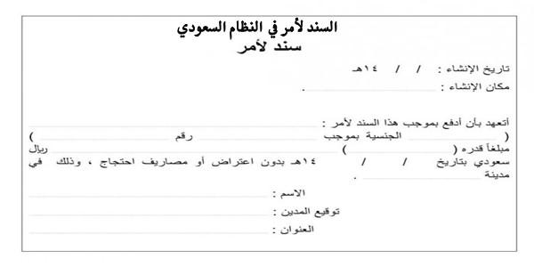 عقوبة سند لأمر في القانون السعودي تعريفه وأنواع السند الإذني زيادة