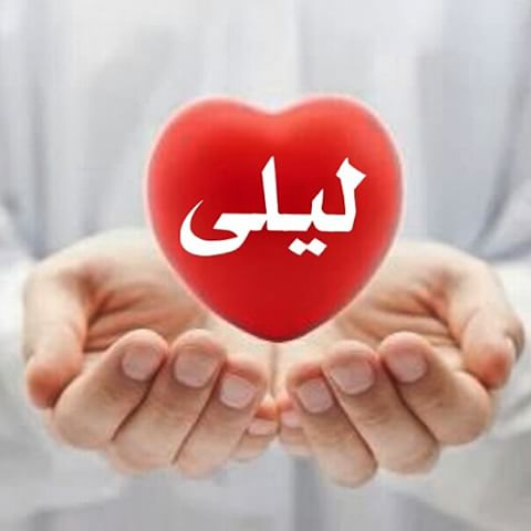 ما معنى اسم ليلى في المعجم العربي وفى علم النفس وصفاتها وحكم التسمية زيادة