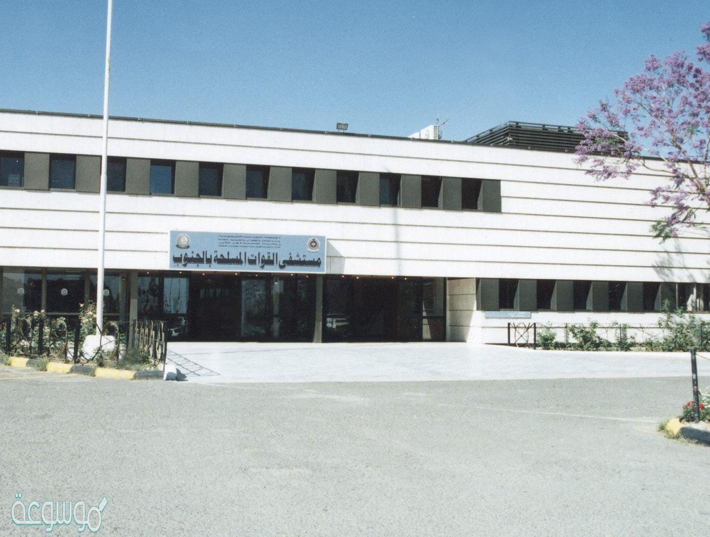 مستشفى القوات المسلحة بالجنوب تسجيل الدخول وحجز موعد عيادات طب الأسرة زيادة