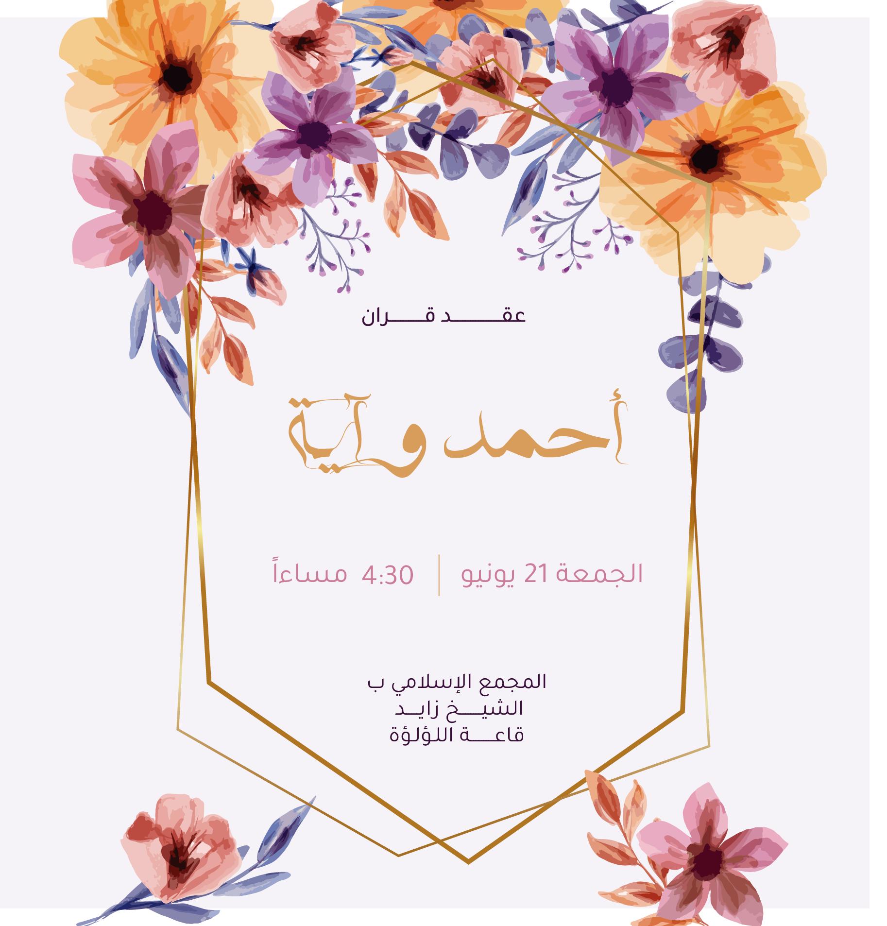 بطاقة دعوة عقد قران فارغة وكيفية تجهيز بطاقة دعوة عقد قران زيادة