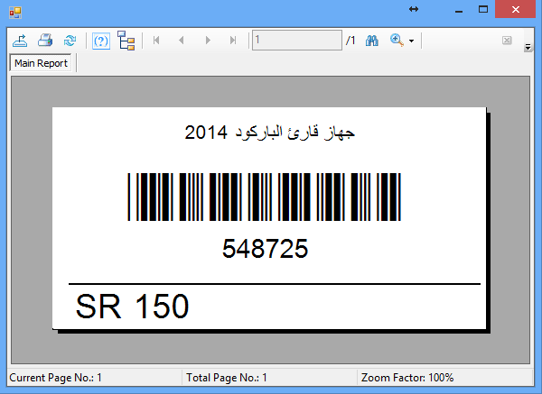 برنامج باركود عربي مجاني ورابط التحميل لقارئ رمز Qr زيادة