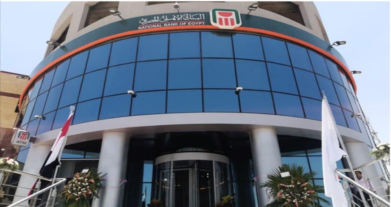 فروع البنك الأهلي المصري في مصر ومواعيد العمل بالفروع زيادة