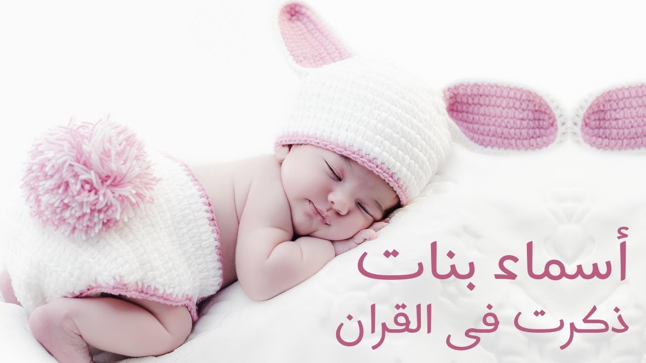 أسماء بنات إسلامية نادرة