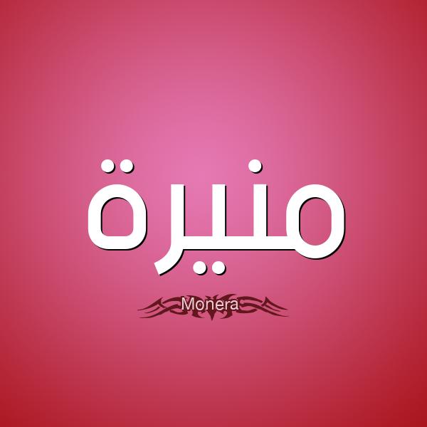 اسم منيرة في المنام للعزباء والمتزوجة والمطلقة زيادة