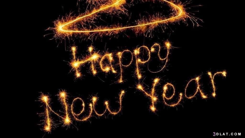 الرد على Happy New Year بالإنجليزي وعبارات للتهنئة زيادة