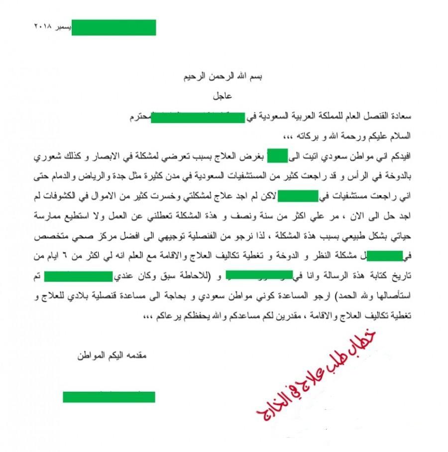 معروض لولي العهد محمد بن سلمان مساعدة مالية وطريقة كتابته زيادة