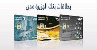 بطاقات بنك الجزيرة مدى وأنواعها وخدمات المصرف زيادة