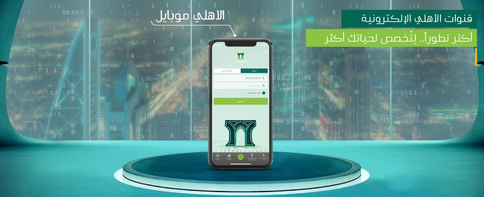 تحديث بيانات البنك الأهلي عن طريق الهاتف بالخطوات زيادة