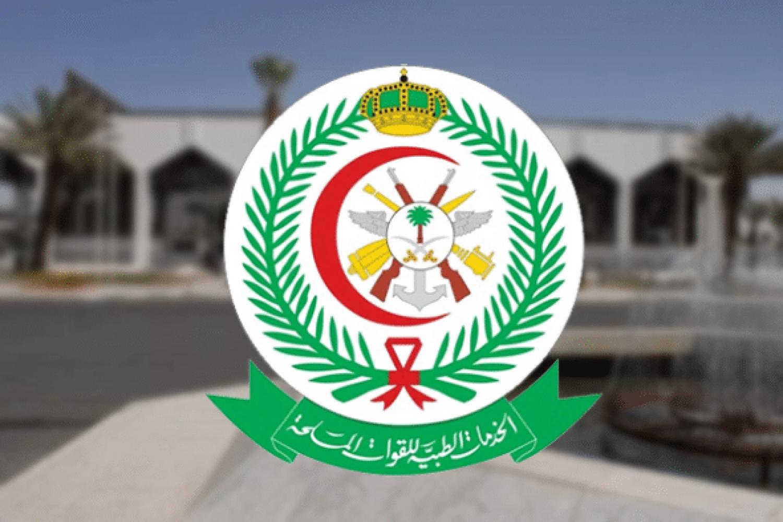 حجز موعد مستشفى القوات المسلحة بجازان وما هي الخطوات المطلوبة لإتمام هذا الحجز زيادة