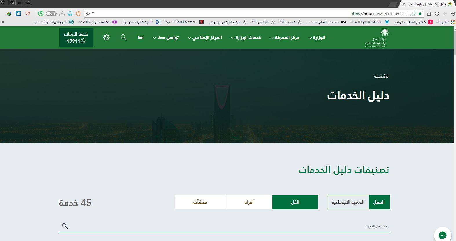 اجراءات شكوى مكتب العمل والعمال السعودي موقع المحامي السعودي