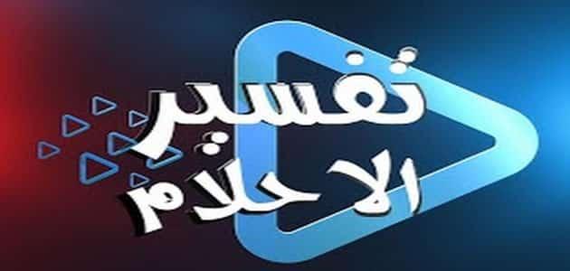 أرقام مفسرين أحلام يردون بسرعة في السعودية موثوقة زيادة