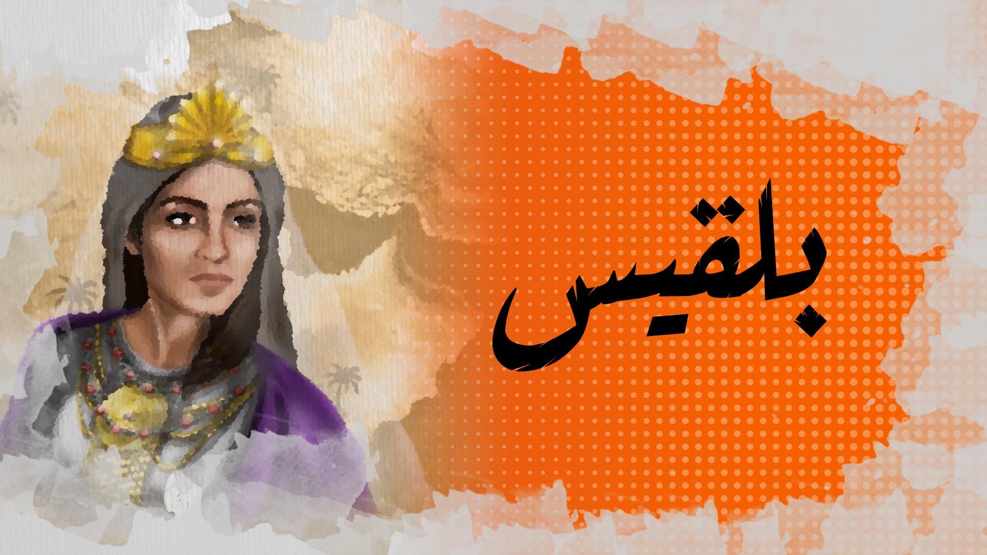 قصة الملكة بلقيس مختصرة