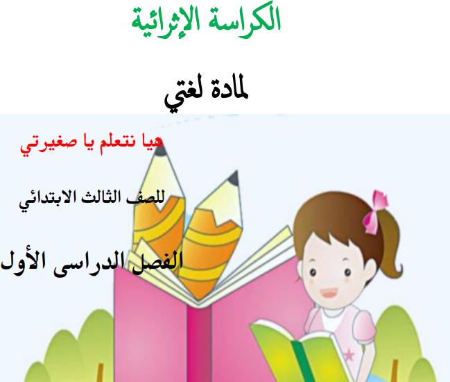 تحميل حل كتاب لغتي الثالث الفصل الثاني 1442 زيادة