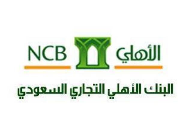 نسيت رقم حسابي في البنك الأهلي السعودي ماذا أفعل زيادة