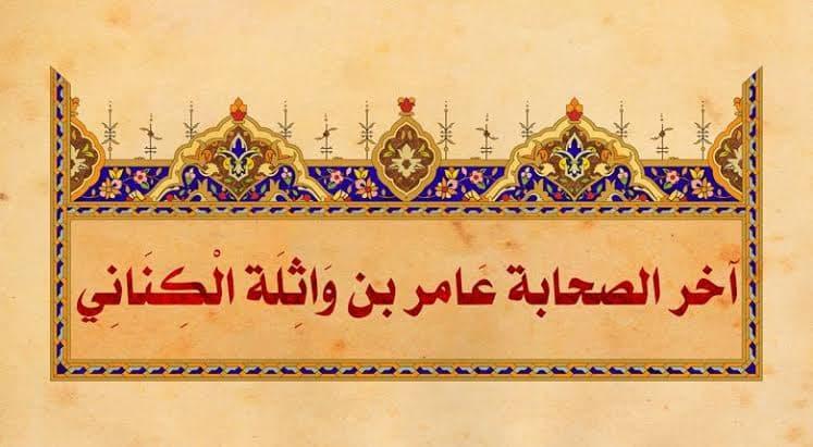 من هو آخر من توفى من الصحابة وصفاته وعلاقته بأصحاب النبي زيادة