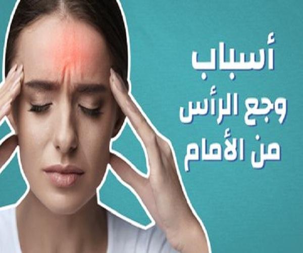 اسباب الصداع في مقدمة الراس وعلاجه زيادة