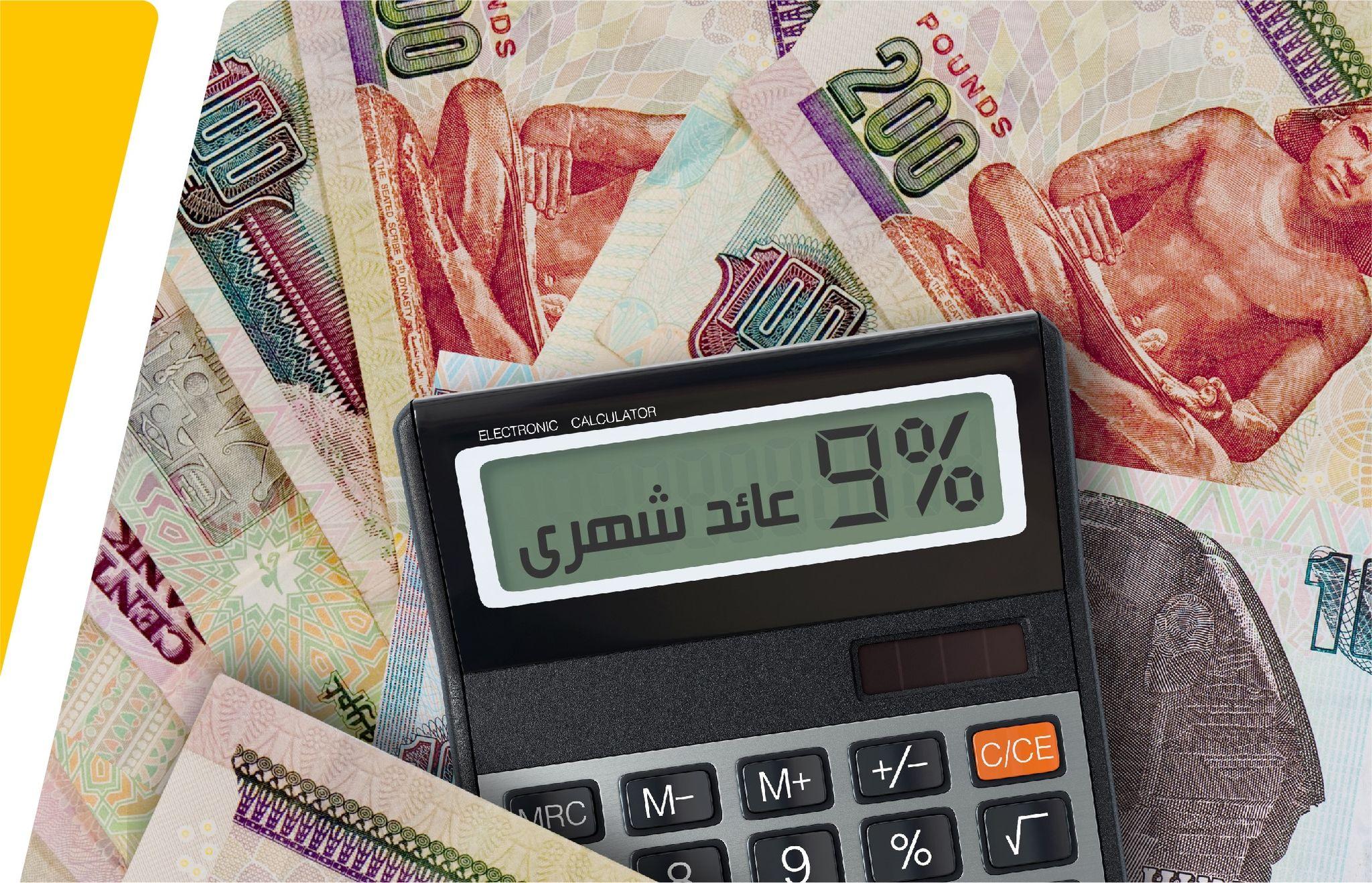 أسعار الفائدة في بنك مصر 2021 على شهادات الادخار زيادة